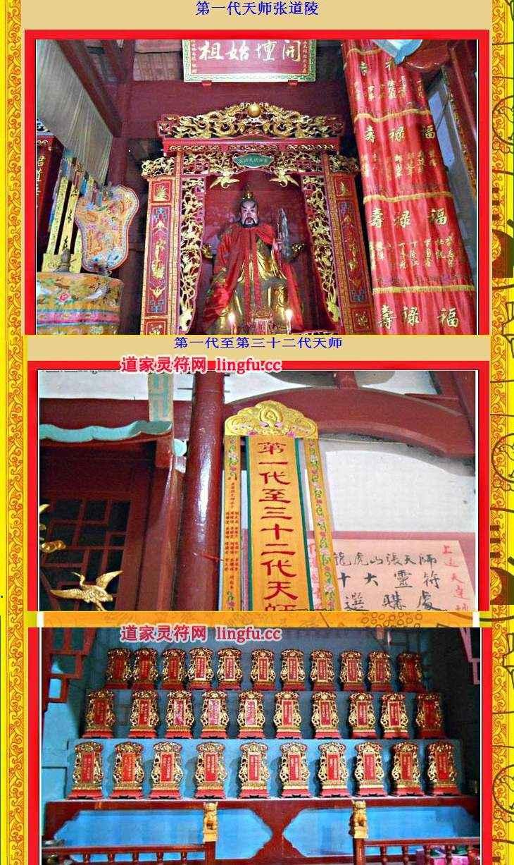 龙虎山天师庙1